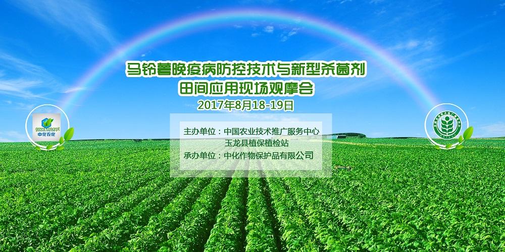 8月18日丽江玉龙县举办马铃薯晚疫病防控技术与新型杀菌剂田间应用现场观摩会_薯卫士_马铃薯支持平台
