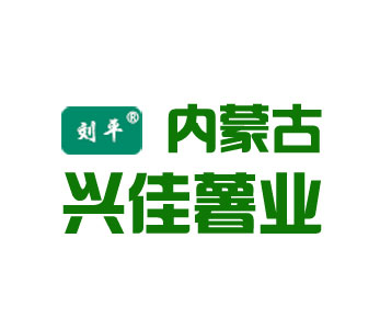 内蒙古兴佳薯业有限责任公司_薯卫士_马铃薯支持平台